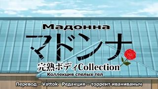 Madonna Kanjuku Body Collection The Animation 01(rus sub)